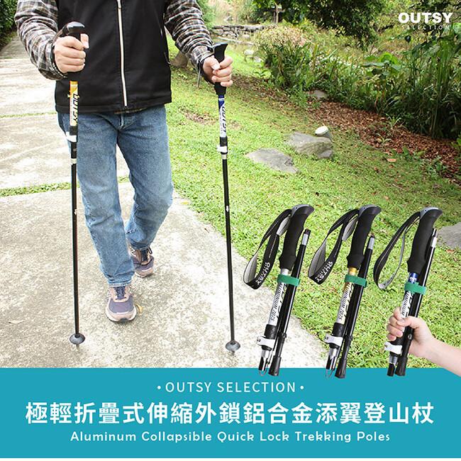 outsy極輕折疊式伸縮外鎖鋁合金添翼登山杖 附杖尖保護套 泥托