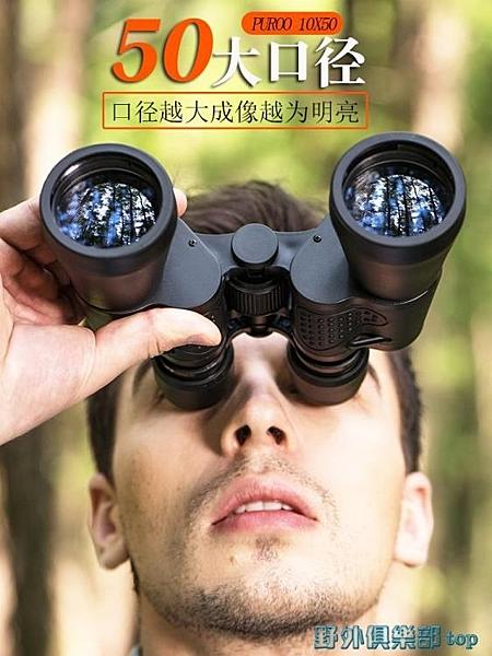 望遠鏡 普徠雙筒望遠鏡高倍超高清夜視演唱會專用望眼鏡人體兒童戶外專業 快速出貨
