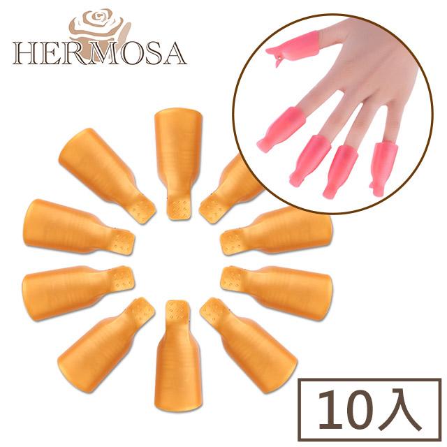 HERMOSA 光療美甲/新秘專用卸甲夾 10入