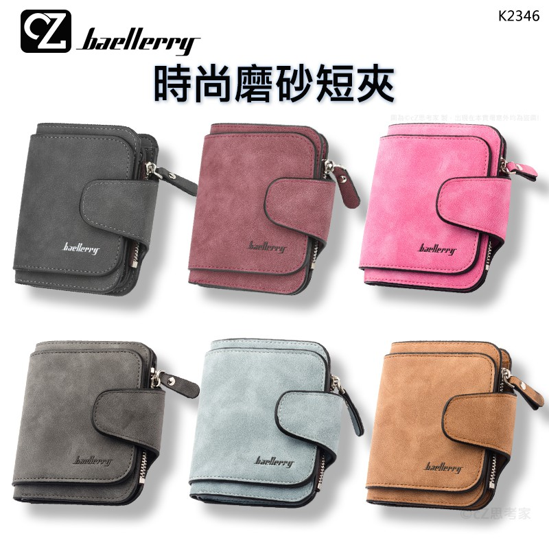 baellerry 時尚磨砂短夾 皮夾 拉鍊零錢包 皮革錢包 皮包 短錢包 K2346