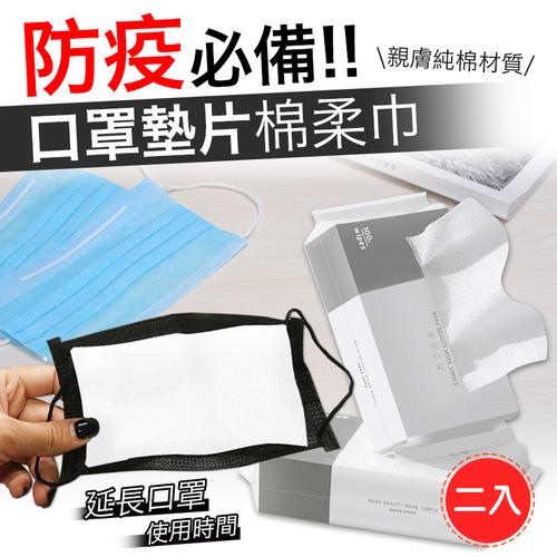 【防疫必備】SGS親膚純棉防疫口罩墊片棉柔巾 100片/包(超值2入)