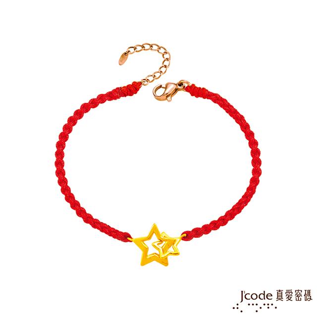 J'code真愛密碼   真愛 星星相扣黃金編織手鍊