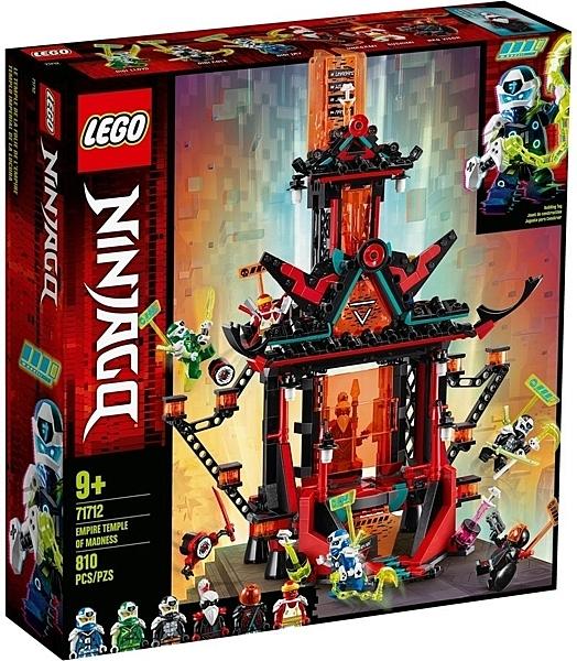 樂高 LEGO 旋風忍者系列 LT71712 瘋狂帝王神廟
