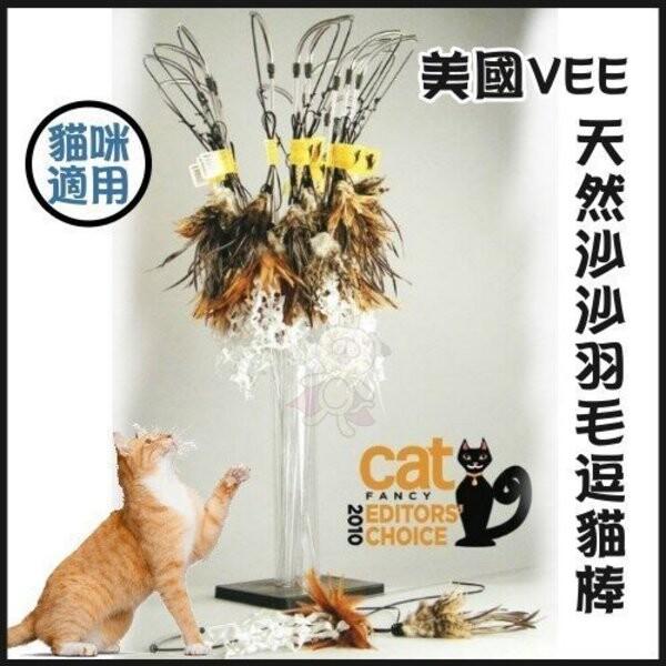 美國vee天然沙沙羽毛逗貓棒更省力更耐用更清脆聲響更吸引貓咪