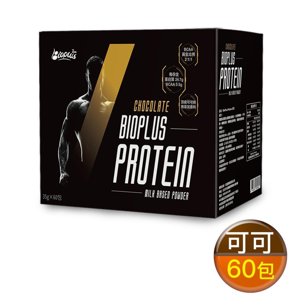 【現貨】好而優Bioplus 濃縮乳清蛋白(可可)-60入健身盒 高蛋白 低脂 WPC