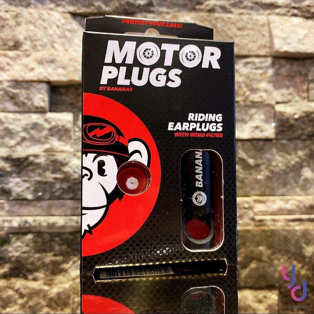 現貨免運 贈收納盒 最新版 Thunderplugs Moto 全頻率 耳塞 矽氧樹脂 重機 摩托車 外送 耳塞 抗噪