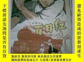 二手書博民逛書店罕見百日紅(外國老電影海報)13197 越南