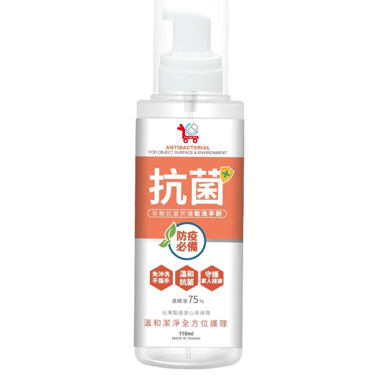【You Can Buy】茶樹抗菌防護乾洗手劑 110ml (瓶蓋隨機出貨)