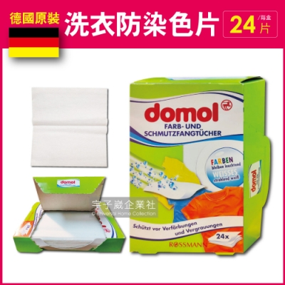 【德國domol】科技衣物洗衣防染色片-護色款彩色衣物專用(24片/盒)