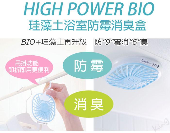 日本製cogit新升級power bio珪藻土浴室防霉消臭盒