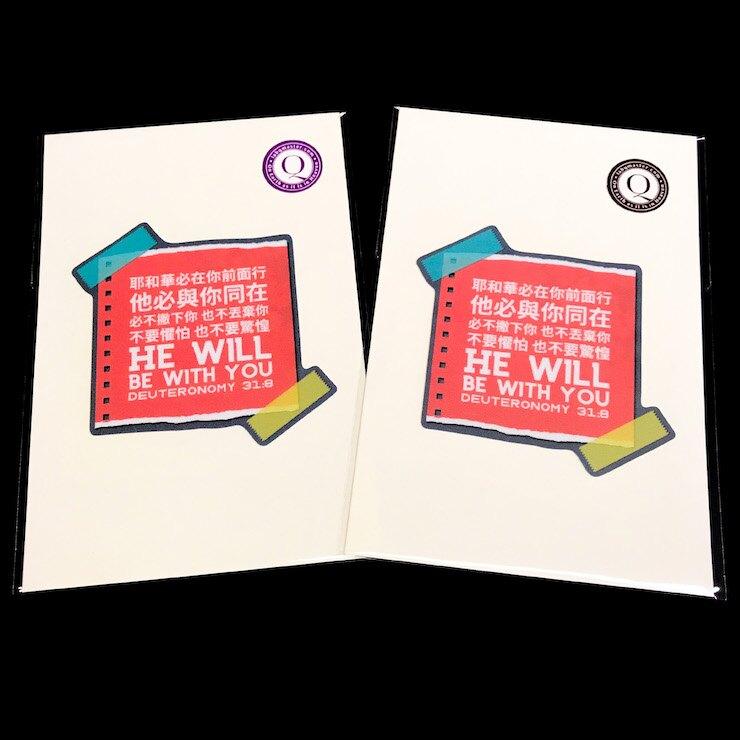 耶和華必在你前面行,他必與你同在,必不撇下你,也不丟棄你;不要懼怕,也不要驚惶。 申命記 31:8 / 一套兩份原價120元,限時特價100元/獨立包裝,一份自用,一份送禮,剛剛好/萬用防水貼紙卡分享