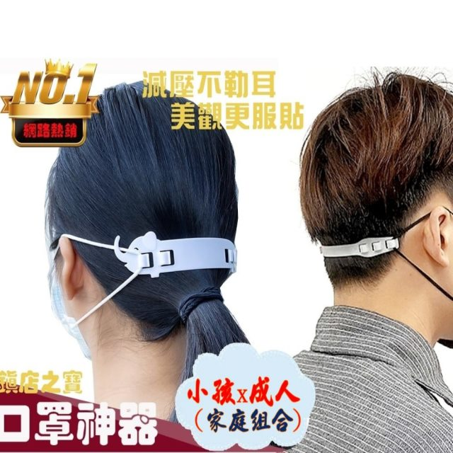 【 HotDog 】口罩防勒護耳神器-家庭組 (成人3個+兒童4個共7個)
