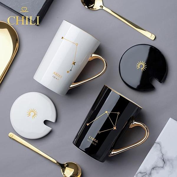 創意茶杯陶瓷馬克杯帶蓋勺個性潮流情侶喝水杯男女咖啡杯家用杯子 創意空間