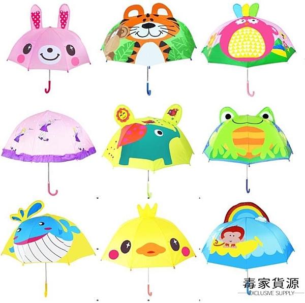 可愛兒童雨傘幼稚園直立傘公主童傘長柄玩具遮陽傘【毒家貨源】