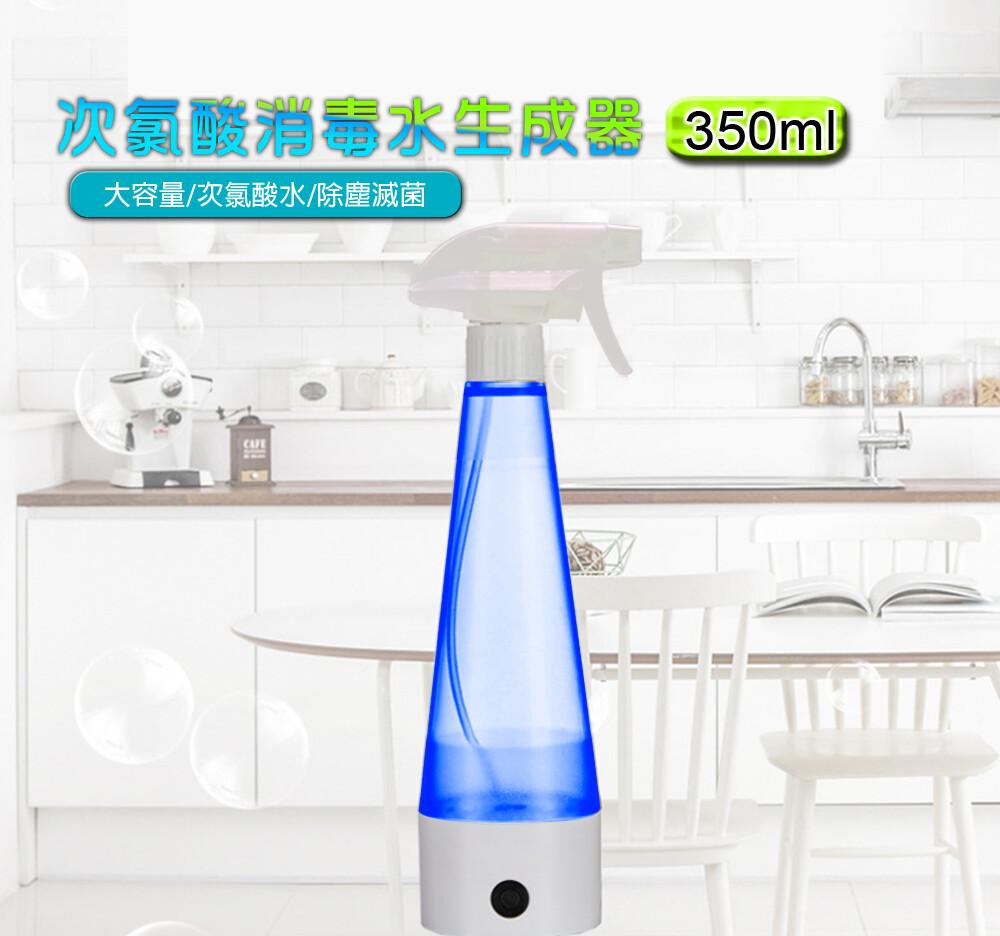 次氯酸消毒水生成器 350ml大容量(防疫專用)