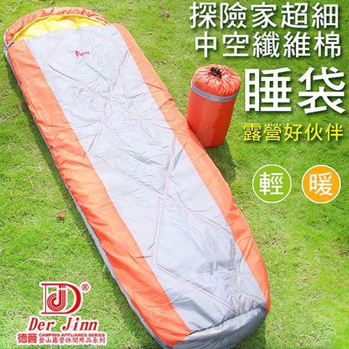 探險家 超細中空纖維棉睡袋 3008(230*85cm)【愛買】