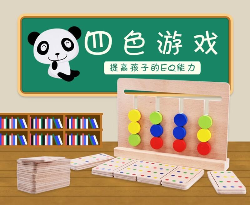 兒童邏輯思維 四色邏輯遊戲 四色遊戲 四色桌遊 幼兒園專注力木製教具 幼稚園操作教具