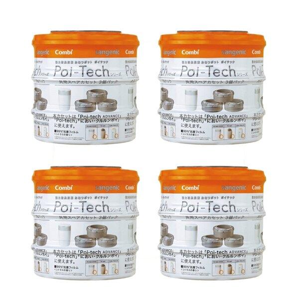 【康貝 Combi】Poi-Tech Advance 尿布處理器專用膠捲3入X4組