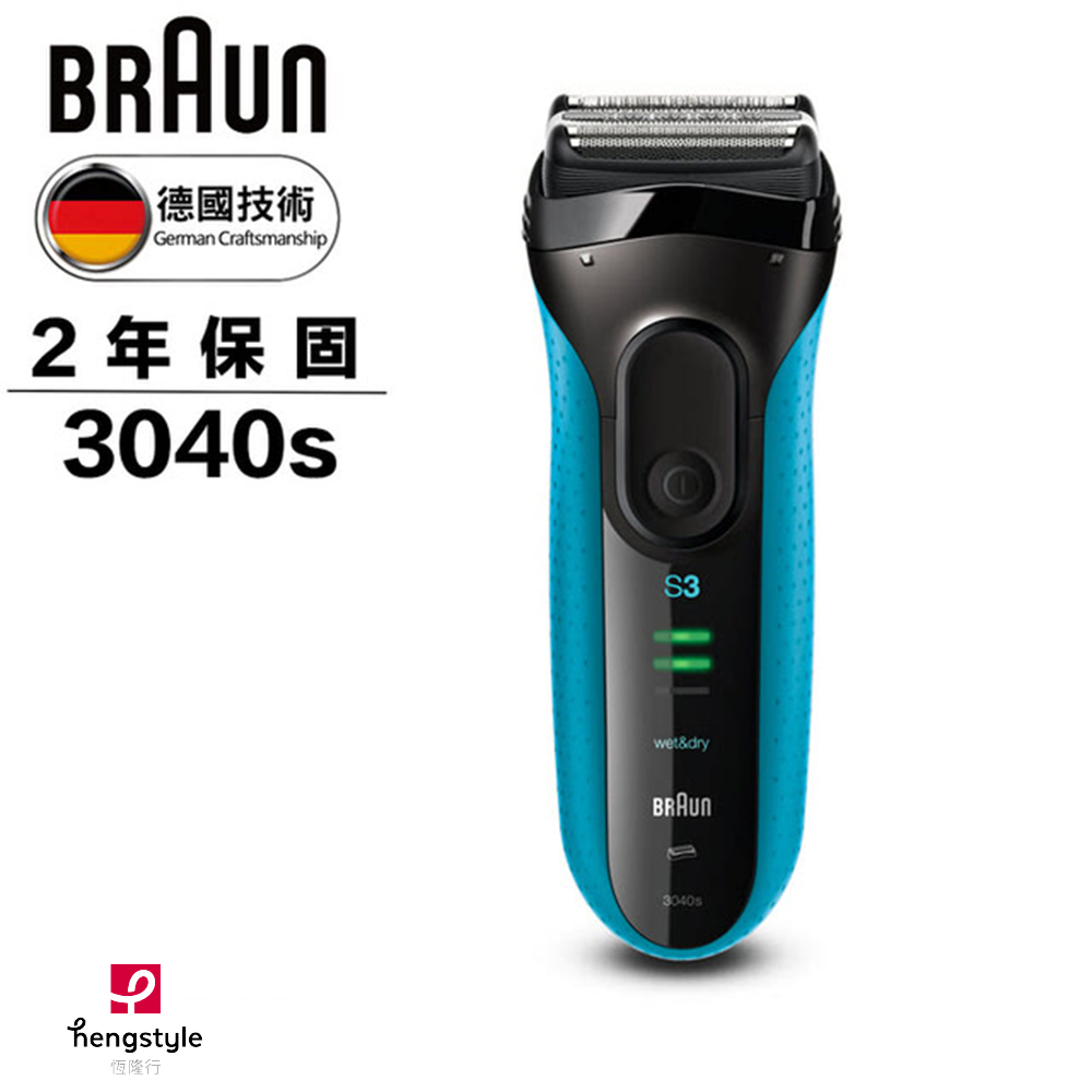 德國百靈BRAUN-新升級三鋒系列電動刮鬍刀/電鬍刀 3040s