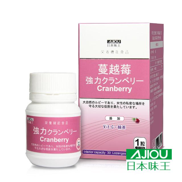 [日本味王] 強效蔓越莓錠 (30粒/盒)*4盒
