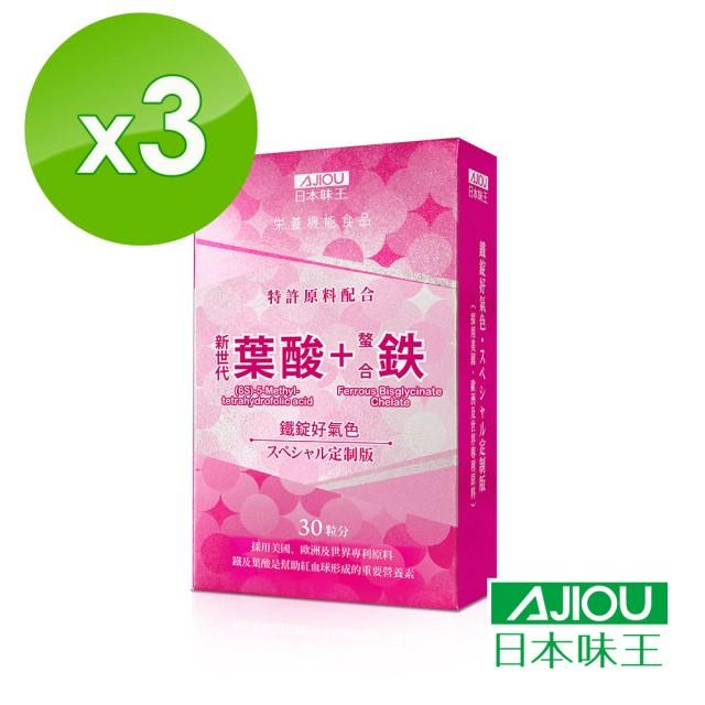 [日本味王] 鐵錠好氣色 (30粒/盒)*3盒