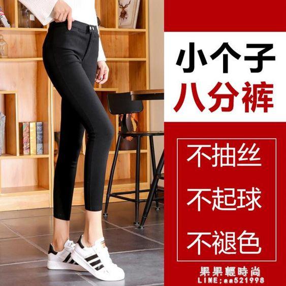 矮個子女褲秋季薄款外穿打底褲高腰黑色八分褲小腳修身九分魔術褲