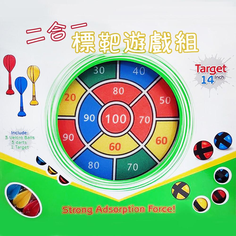 gct玩具嚴選二合一標靶遊戲組 親子同樂標靶遊戲