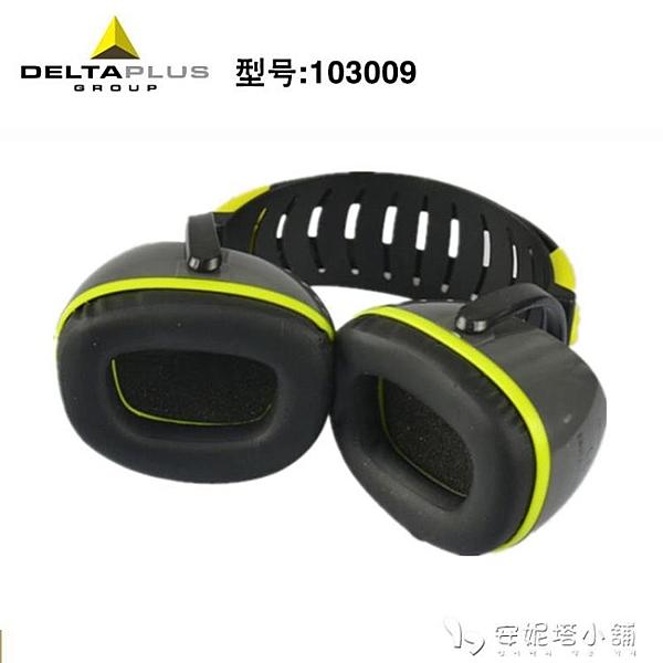 代爾塔103009隔音耳罩睡覺耳機睡眠用學生靜音舒適降噪專業防噪音 安妮塔小铺