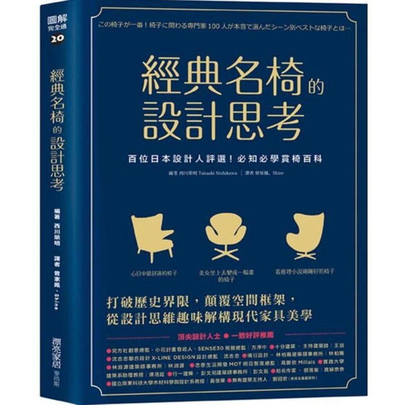 經典名椅的設計思考:百位日本設計人評選!必知必學賞椅百科【城邦讀書花園】