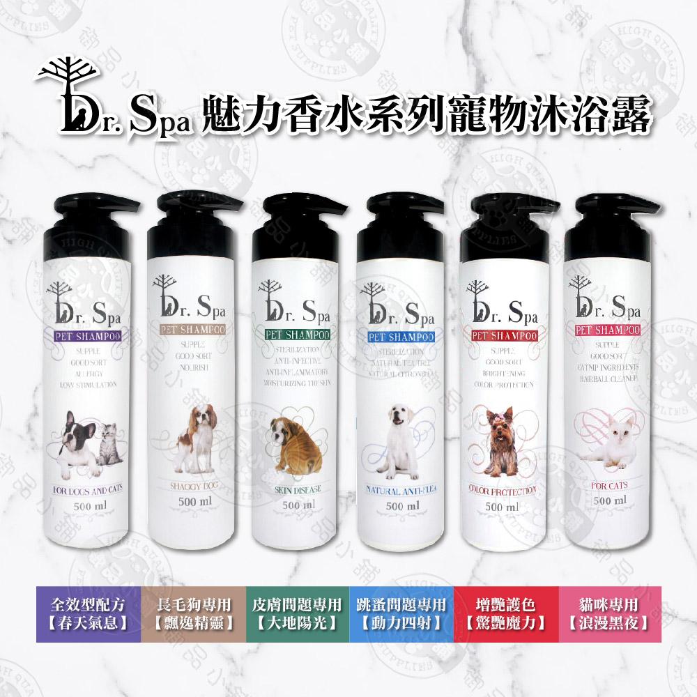 【超低敏】Dr. Spa 魅力香水系列寵物沐浴露 500ml 洗毛精 六大系列 洗澡 清潔用品