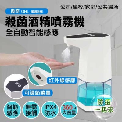 QHL酷奇 全自動感應酒精專用噴霧機 360ml 現貨+預購