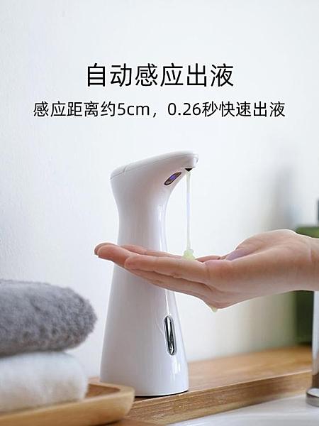 全自動洗手機智慧感應皂液器家用衛生間廚房兒童電動洗手液器 夏季上新