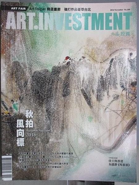 【書寶二手書T4/雜誌期刊_JXM】典藏投資_109期_秋拍風向標