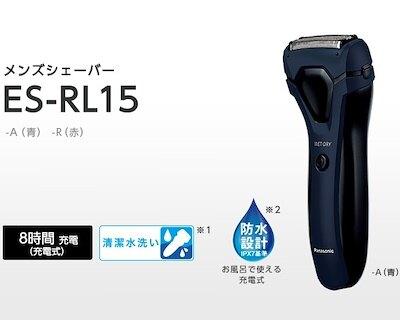 日本公司貨 國際牌 PANASONIC【ES-RL15】電動刮鬍刀 電鬍刀 三刀頭 水洗 快充