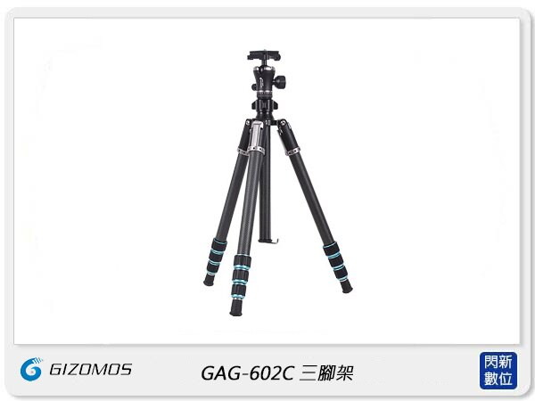 【銀行刷卡金回饋】預訂~Gizomos GAG-602C 專業腳架套裝 鋁合金 三腳架 含球型雲台(GAG602C,公司貨)