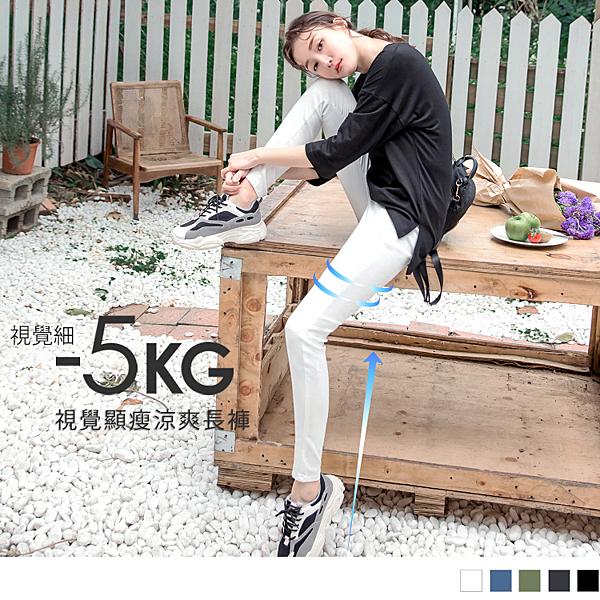 《BA5468》視覺-5KG美型塑腿彈力涼感窄管褲 OrangeBear