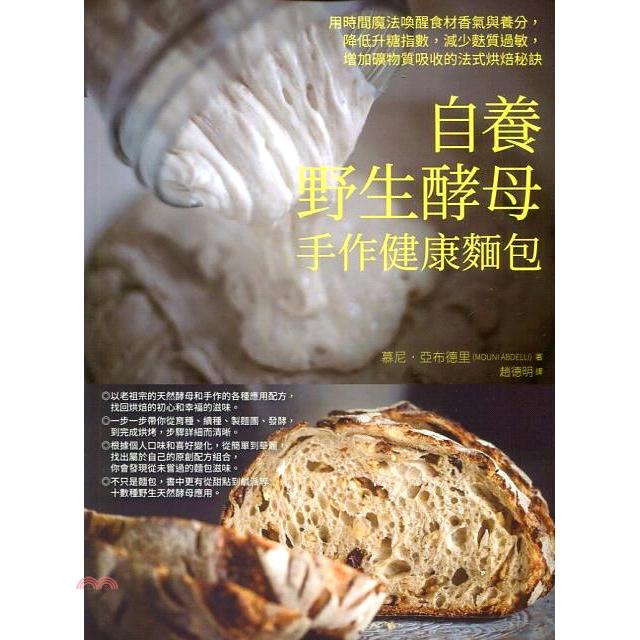 自養野生酵母,手作健康麵包:用時間魔法喚醒食材香氣與養分,降低升糖指數,減少麩質過敏[9折]