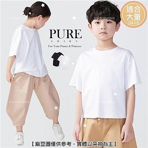 大童中性款~原色素面棉質短袖上衣-2色(290377)【水娃娃時尚童裝】