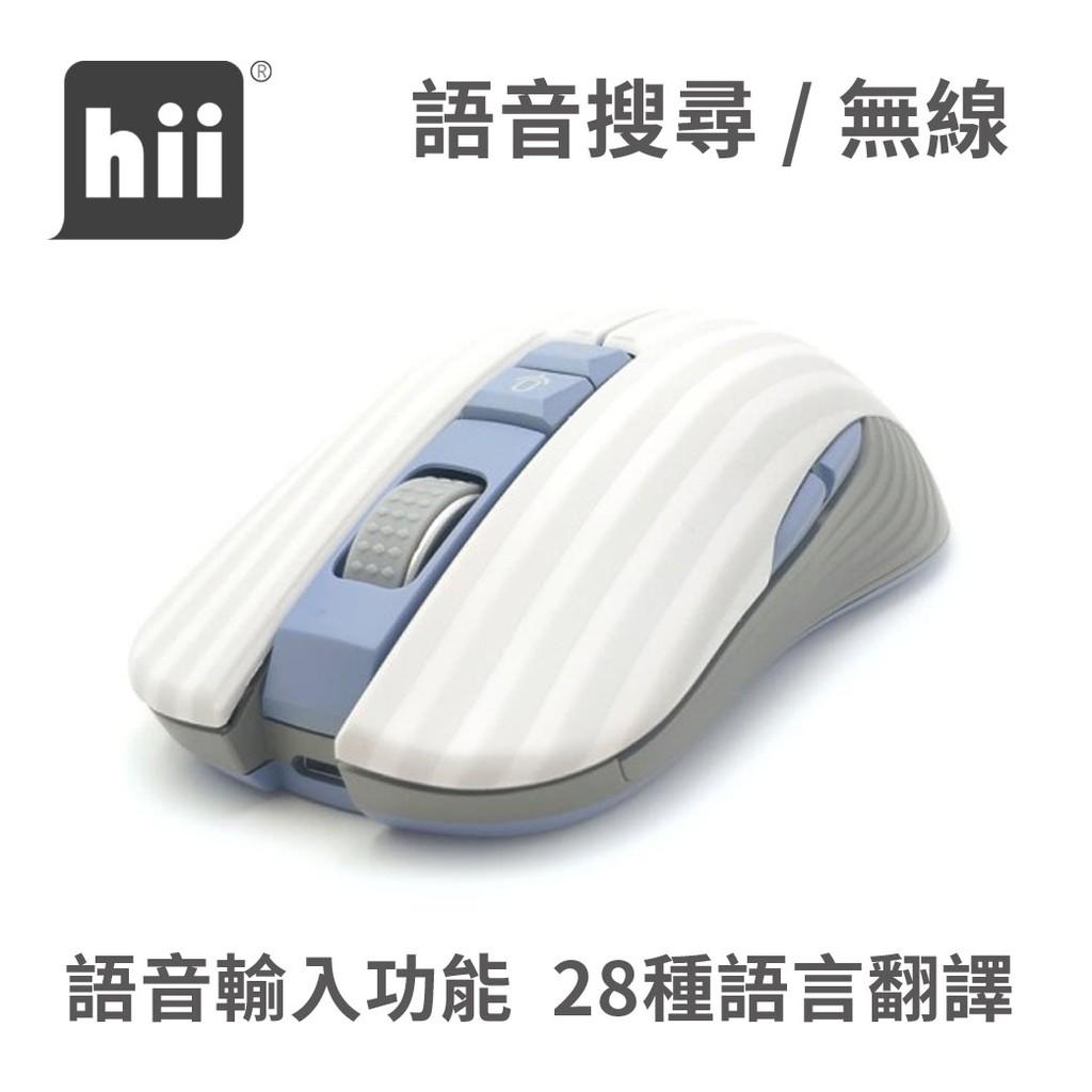 Hii 白/hiiri MAC OS專用 AI語音翻譯滑鼠
