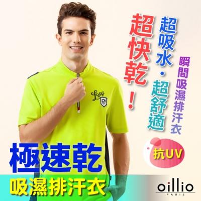 oillio歐洲貴族 男裝 短袖吸濕速乾立領T恤 休閒運動穿著修身有型 超柔防皺 綠色