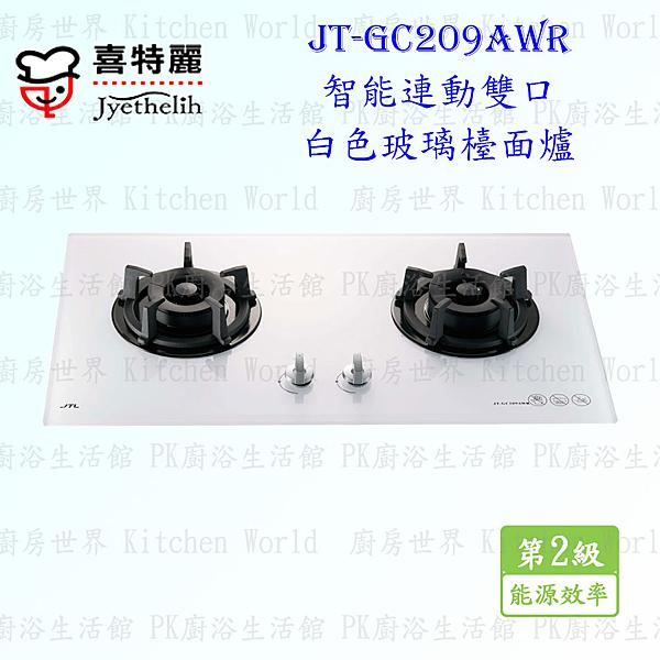 【PK廚浴生活館】高雄喜特麗 JT-GC209AWR 智能連動雙口白色玻璃檯面爐 JT-209 瓦斯爐 實體店面