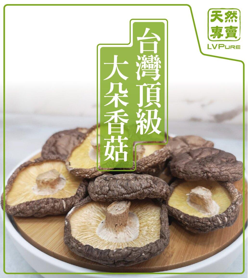 【天然專賣】煮婦最愛實用禮物 台灣頂級大朵厚實香菇 埔里上等香菇 稀有限量黑早冬菇 (天然專賣)