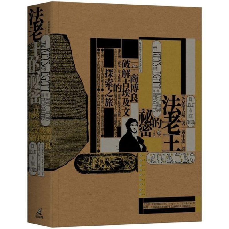 法老王的祕密——商博良破解古埃及文的探索之旅【城邦讀書花園】