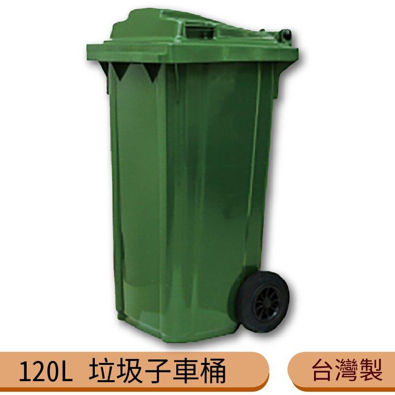 【台灣製】120公升垃圾子母車 120L 大型垃圾桶 大樓回收桶 公共垃圾桶 公共清潔 兩輪垃圾桶 清潔車 資源回收桶