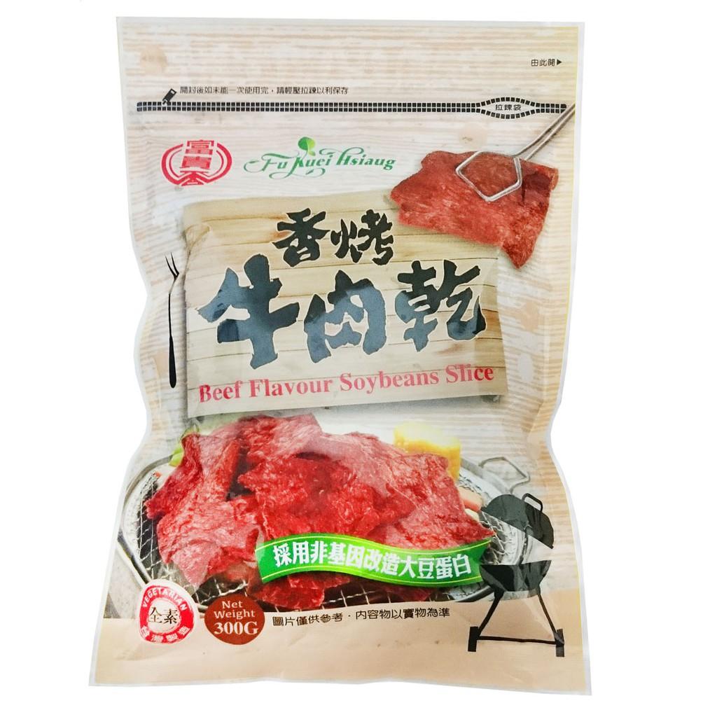 【富貴香】香烤純素牛肉乾(300g)(全素)