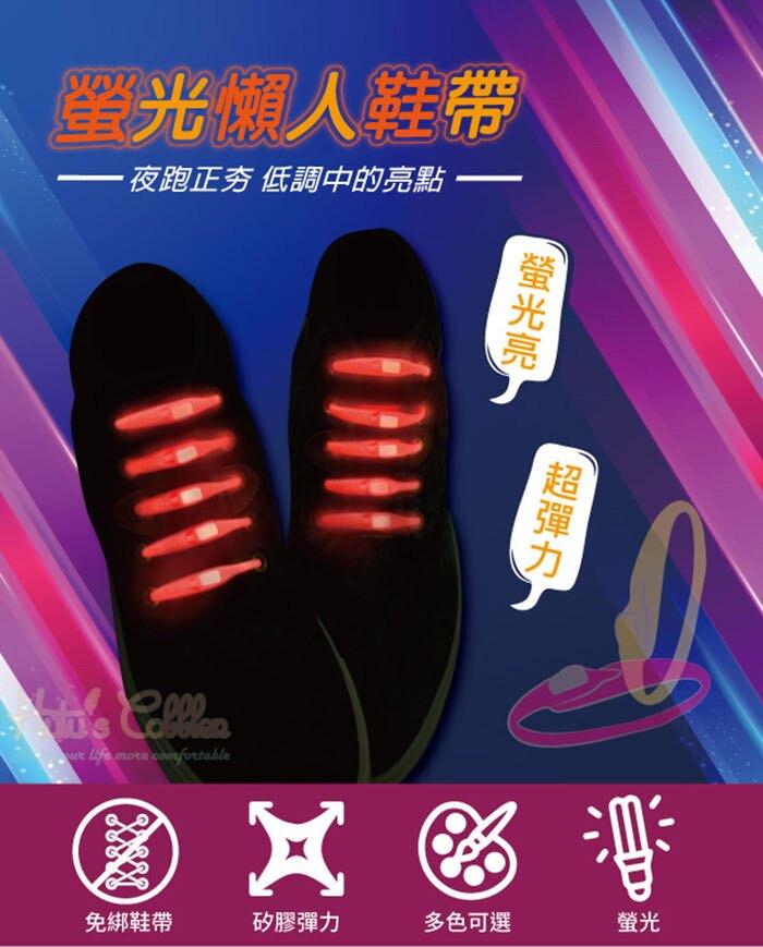 糊塗鞋匠 優質鞋材 G29 螢光懶人鞋帶 1組8條 安全夜跑 酷炫螢光