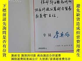 二手書博民逛書店罕見任命書-任命郝子密爲山西省忻州地區財經貿易委員會主任(199