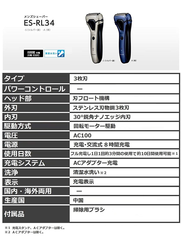 日本公司貨 國際牌 PANASONIC【ES-RL34】電動刮鬍刀 電鬍刀 三刀頭 水洗 快充