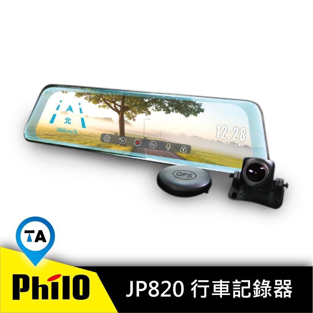 【Philo 飛樂】JP820 後視鏡行車紀錄器 超畫質 汽車 記錄器 <贈32G>