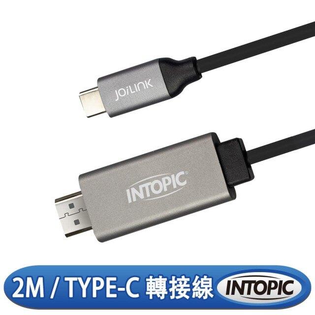 INTOPIC 廣鼎CB-CTH-02 Type C轉HDMI轉接線